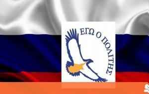 Δευτέρα, Ρωσικό, Κύπρο, deftera, rosiko, kypro