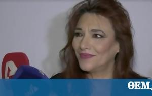 Ελένη Βιτάλη Η Πάολα, Ρέμος, eleni vitali i paola, remos