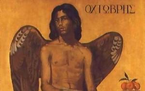 Οκτώβριος, oktovrios