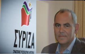 Πρύτανη, Π Κ, Νομαρχιακή Επιτροπή Χανίων, ΣΥΡΙΖΑ, prytani, p k, nomarchiaki epitropi chanion, syriza