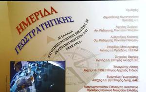 Ημερίδα Γεωστρατηγικής, 1η ΣΤΡΑΤΙΑ, imerida geostratigikis, 1i stratia