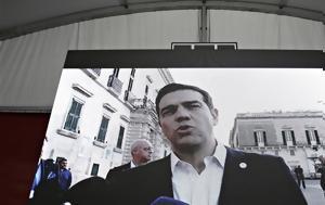 Τσίπρας, Βeat, tsipras, veat