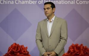 Συνάντηση Τσίπρα – Τραμπ, Οκτώβριο, synantisi tsipra – trab, oktovrio