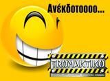 Ανεκδοτάρα, Έλληνας, Αλβανός Ήταν, Ελλάδας-Αλβανίας,anekdotara, ellinas, alvanos itan, elladas-alvanias