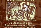 Πάτρα, Δήμος, 73η Επέτειο Απελευθέρωσης, Γερμανούς,patra, dimos, 73i epeteio apeleftherosis, germanous