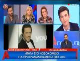 Έξω, Τόλης Βοσκόπουλος Ξέσκισε, Αποκαλυπτικών,exo, tolis voskopoulos xeskise, apokalyptikon