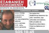 Βρέθηκε, Ιωάννης Τσιμπρικίδης, Silver Alert,vrethike, ioannis tsibrikidis, Silver Alert
