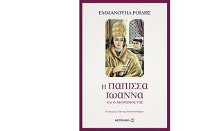 Πάπισσα Ιωάννα, – Εμμανουήλ Ροΐδης, papissa ioanna, – emmanouil roΐdis