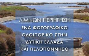 Εσπερίδα Λιμνών, Δυτική Ελλάδα, Πελοπόννησο, ΕΑΠ, esperida limnon, dytiki ellada, peloponniso, eap