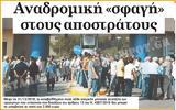Αναδρομική, ΕΓΚΥΚΛΙΟΣ,anadromiki, egkyklios