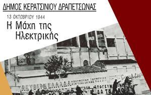 Τα Τραγούδια, Κατοχής, 15 Οκτωβρίου, Ηλεκτρικής, ta tragoudia, katochis, 15 oktovriou, ilektrikis