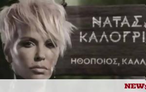 Nomads ANT1, Νατάσα Καλογρίδη, Nomads ANT1, natasa kalogridi
