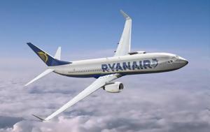 Συναγερμός, Λονδίνο, Άλλαξε, Ryanair, synagermos, londino, allaxe, Ryanair