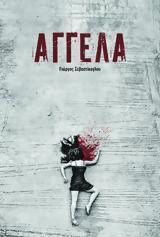 Αγγέλα, Θέατρο Altera Pars,angela, theatro Altera Pars