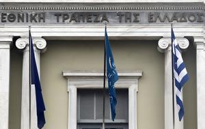 Εθνικής Τράπεζας, Τύπου, ethnikis trapezas, typou