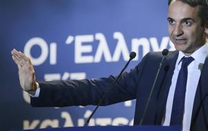 Μητσοτάκης, Ελλάδα, mitsotakis, ellada