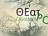 Οι Αριθμημένοι, Θέατρο Αντίμετρο,oi arithmimenoi, theatro antimetro