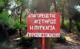 ΕΠΟΣ, Ελλάδα [photos],epos, ellada [photos]