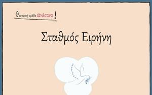 Σταθμός Ειρήνη, Θέατρο Μπάρι, stathmos eirini, theatro bari