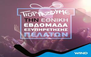Εθνική Εβδομάδα Εξυπηρέτησης Πελατών, WIND, ethniki evdomada exypiretisis pelaton, WIND