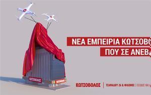 Εγκαίνια, Κωτσόβολος, Πειραιά, egkainia, kotsovolos, peiraia