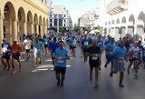 Πάτρα, Δείτε, Run Greece- Πού,patra, deite, Run Greece- pou