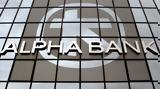 Alpha Bank Δεν, ϋπολογισμός,Alpha Bank den, ypologismos