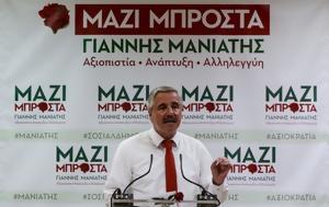 Μανιάτης, Εξιτήριο, Τσίπρα, maniatis, exitirio, tsipra