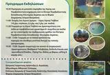 15 Οκτωβρίου 2017, Λίμνη Τσιβλού, 2η Περιβαλλοντική, Αθλητική Συνάντηση,15 oktovriou 2017, limni tsivlou, 2i perivallontiki, athlitiki synantisi