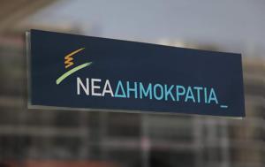 Ν Δ, Οσα, Τσίπρας, n d, osa, tsipras