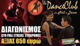 ΔΙΑΓΩΝΙΣΜΟΣ, The Dance Club, 650,diagonismos, The Dance Club, 650