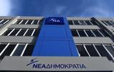 Αυτά, Τσίπρας,afta, tsipras