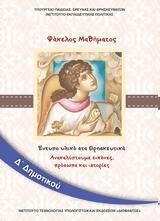 Ἀρχιμ, Ἀθανάσιος Γ, Σιαμάκης,Ἀrchim, Ἀthanasios g, siamakis