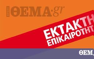 Alert Κατέρρευσε, Πειραιά - Έρευνα, Alert katerrefse, peiraia - erevna