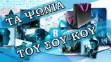 Σαββατοκύριακου 0710,savvatokyriakou 0710