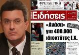 Οριστικό, Ειδήσεων, Χατζηνικολάου,oristiko, eidiseon, chatzinikolaou