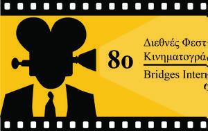 8ο Διεθνές Φεστιβάλ Κινηματογράφου Γέφυρες, 8o diethnes festival kinimatografou gefyres