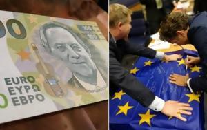 Πρωτοφανείς, Σόιμπλε, Eurogroup - Υπόκλιση, 100ευρω, protofaneis, soible, Eurogroup - ypoklisi, 100evro