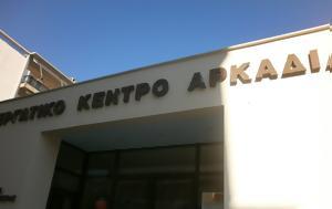 Δωρεάν, ΙΝΕ ΓΣΕΕ Τρίπολης, dorean, ine gsee tripolis