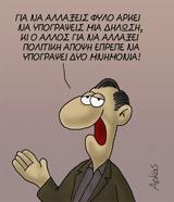 """Νέο """"δολοφονικό"""", Αρκά, Τσίπρα,neo """"dolofoniko"""", arka, tsipra"""