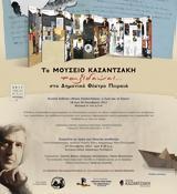 Μουσείο Νίκου Καζαντζάκη, Δημοτικό Θέατρο Πειραιά,mouseio nikou kazantzaki, dimotiko theatro peiraia