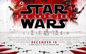 Αναμονή, 8ης, Star Wars, anamoni, 8is, Star Wars