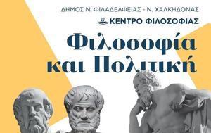 Σειρά Διαλέξεων, Φιλοσοφία, Πολιτική, seira dialexeon, filosofia, politiki