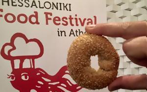 Thessaloniki Food Festival, Γαστρονομία, Θεσσαλονίκης, Thessaloniki Food Festival, gastronomia, thessalonikis