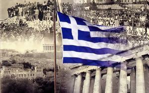 Απελευθέρωση, Αθήνας, Γερμανούς, Ημέρα, 12η Οκτωβρίου, apeleftherosi, athinas, germanous, imera, 12i oktovriou