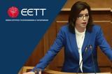 Κάλυψη Ασημακοπούλου, ΕΕΤΤ – Συνεδριάζει, Επιτροπή,kalypsi asimakopoulou, eett – synedriazei, epitropi