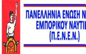 Καταγγελία, ΠΕΝΕΝ, Οκτωβριανής Επανάστασης, katangelia, penen, oktovrianis epanastasis