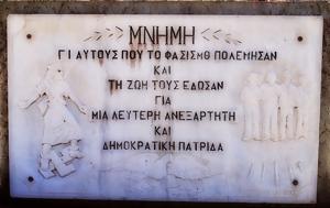 Κατοχής, katochis