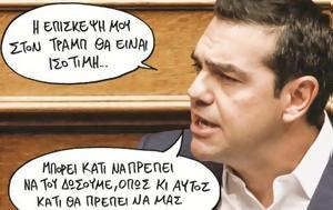 Τραμπ, Τσίπρα, trab, tsipra