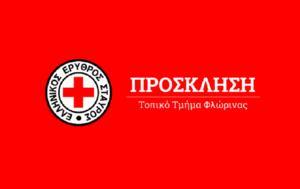 Φλώρινα, Τελετή, Εθελοντών Νοσηλευτικής, Ερυθρό Σταυρό, florina, teleti, ethelonton nosileftikis, erythro stavro